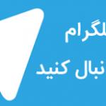 کانال رسمی  کولرگازی  بانه در تلگرام
